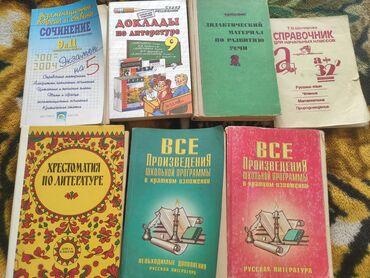 Русский язык:1. Д.Н. Ушаков, С.Е. Крючков – орфографический словарь (2