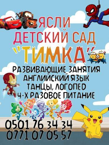 """воспитатель в Кыргызстан: Детский сад """"Тимка""""Район: Аламединский рынок4-х разовое питание"""