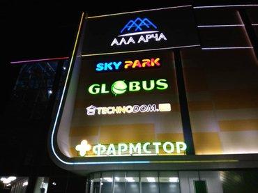 Рекламная агентство  Объемные буквы 3 д буквы  Буквы с подсветкой  Изг