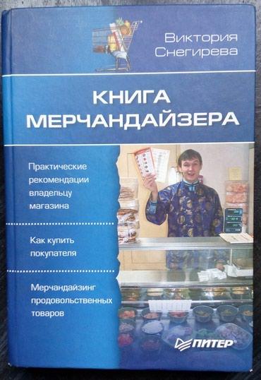 Bakı şəhərində Книга Мерчандайзера.