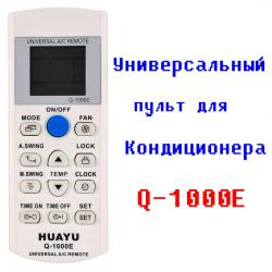 Универсальный пульт ДУ для кондиционеров q-1000e позволяет управлять в Бишкек