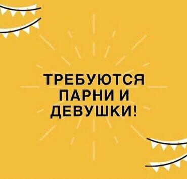 продажа терминалов в Кыргызстан: Соода жагында иштегенге тажырбасы бар улан жана кыздар керек