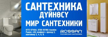 "Краны в Кыргызстан: Продаю сантехнику по оптовым ценам. Рынок ""KG Комфорт"" на против рынка"