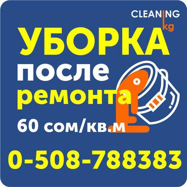 уборка подъездов бишкек in Кыргызстан | УБОРКА ПОМЕЩЕНИЙ: Уборка помещений | Офисы, Квартиры, Дома | Ежедневная уборка