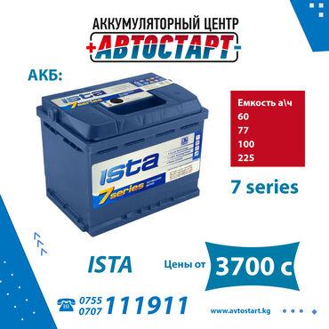 Аккумулятор доставка и установка бесплатно! акумулятор акумлятыр акб /