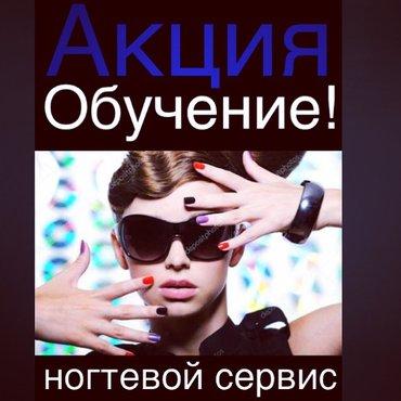 Полный курс ногтевого сервиса 💅🏼👣( базовый, для начинающих❗️) В курс вх в Бишкек