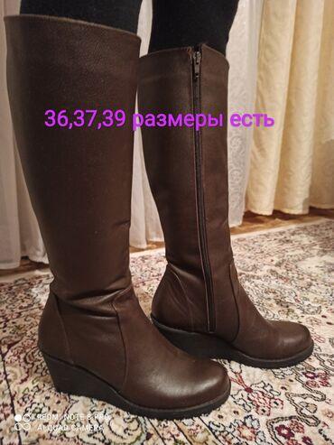 choboti 37 в Кыргызстан: Сапоги