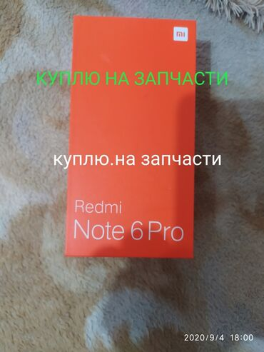xiaomi redmi 3 pro 16gb в Кыргызстан: Б/у Xiaomi Redmi Note 6 Pro