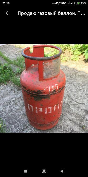 Продам рабочий газовый баллон с редуктором 1000 сом и без редуктора