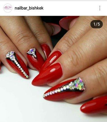 Нужны модели для наращивания ногтей в Бишкек