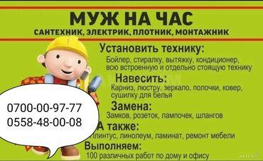 телевизор 2 в Кыргызстан: Установка телевизораУстановка стиральной машиныУстановка