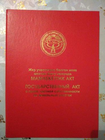 продается дом в с кызыл-туу. участок 40 соток. дом из 4 комнат. имеютс в Бишкек
