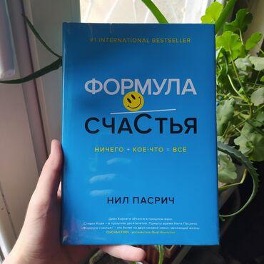 Формула счастья. Книга новая. От 500 сом доставка бесплатная. Больше
