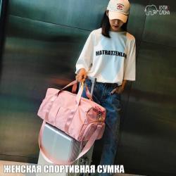 стильные куртки женские в Кыргызстан: ЖЕНСКАЯ СПОРТИВНАЯ СУМКА (ДЛЯ СПОРТА И ПУТЕШЕСТВИЙ)Модная стильная