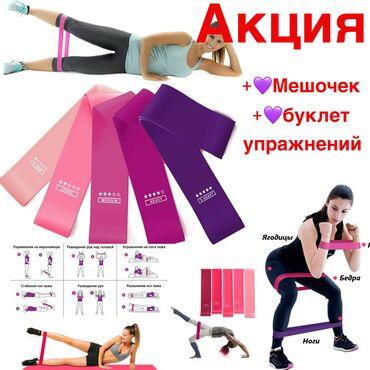 резины для фитнеса в Кыргызстан: Набор ленточных экспандеров (резинок) для фитнеса - вот лучшее решение