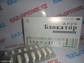 Главным преимуществом капсул для похудения Блокатор Жира является то,  в Бишкек