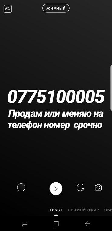 Продается номер 0775100005 или меняю на телефон ред ми в Бишкек