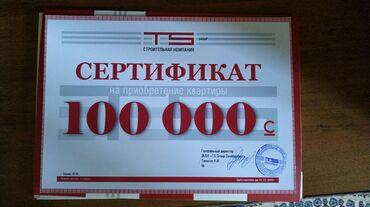 сертификат на приобретение квартиры в Кыргызстан: Срочно продаю сертификат на приобретение квартиры. Срок действия