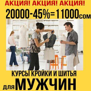 йога для начинающих в Кыргызстан: Курсы кроя, Курсы моделирования одежды, Курсы шитья | Оверлок | Предоставление материалов, Выдается сертификат, Помощь в трудоустройстве
