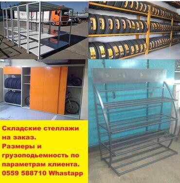 шредеры 5 6 мощные в Кыргызстан: Складские стеллажи на заказРазборныеполимерное покрытиецельно