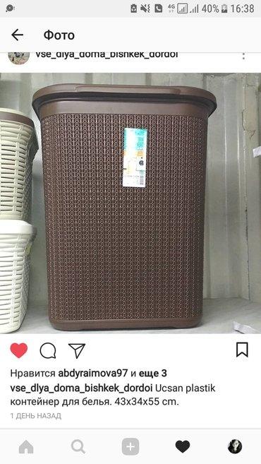 Uscan пластик контейнер для белья в Токмак