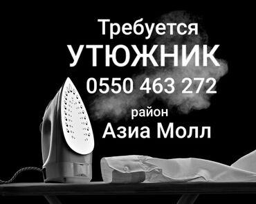 realme 7 pro цена в бишкеке в Кыргызстан: Утюжник. С опытом. Азия Молл