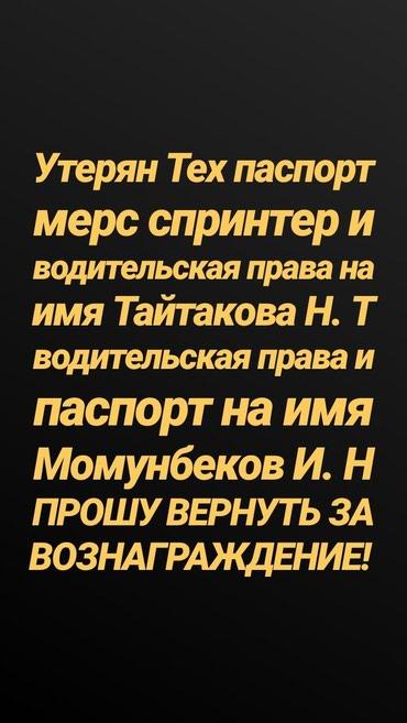 форма для леденцов на палочке в Кыргызстан: Утерян Тех паспорт и водительская права на имя Тайтакова Н. Т, водител