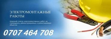 курсы-электромонтажника в Кыргызстан: Электромонтажник