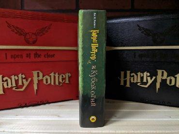 Гарри Поттер и Кубок огняДругие товары тематики Гарри Поттер вы можете
