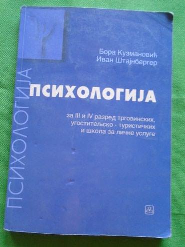 Psihologija za treći i četvrti razred trgovinskih, ugostiteljsko - - Belgrade
