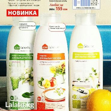 Средства для мытья посуды от Фаберлик.  в Лебединовка