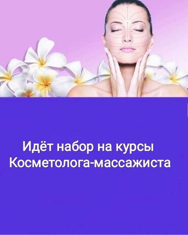 таблетки для набора массы в Кыргызстан: Курсы | Косметологи-визажисты | Выдается сертификат