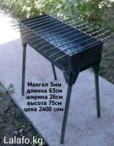 Мангал 3мм! Аккуратно сваренные, все с в Бишкек