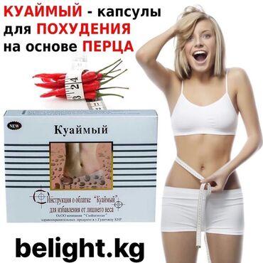100% похудение с гарантией! Номер 1 в Бишкеке. Опыт 4 года.  🌶 КУАЙМЫЙ
