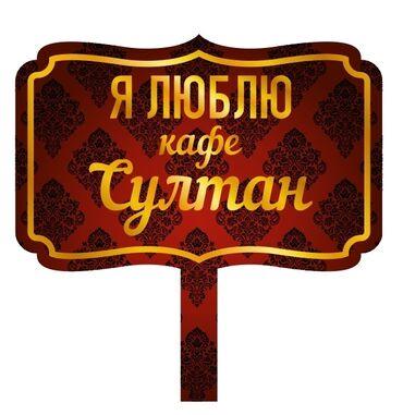 работа с ежедневной оплатой мороженое бишкек в Кыргызстан: Официант. С опытом. 2/2. 5 мкр