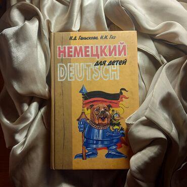 """Спорт и хобби - Ленинское: Н.Д.Гальскова, Н.И.Гез"""" Немецкий для детей """"Б/у но абсолютно"""