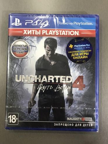 Bakı şəhərində Uncharted 4 ( tam rus+ türcə səsləndirmə)