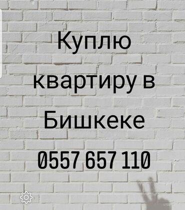 Алам - Кыргызстан: Куплю участок, квартиру или дом в любом районе. Расчёт наличными. Есть