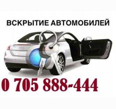 Аварийное вскрытие замков бишкек круглосуточно - Кыргызстан: Аварийное вскрытие авто, вскрытие дверей. Вскрытие автовскрытие сейфов