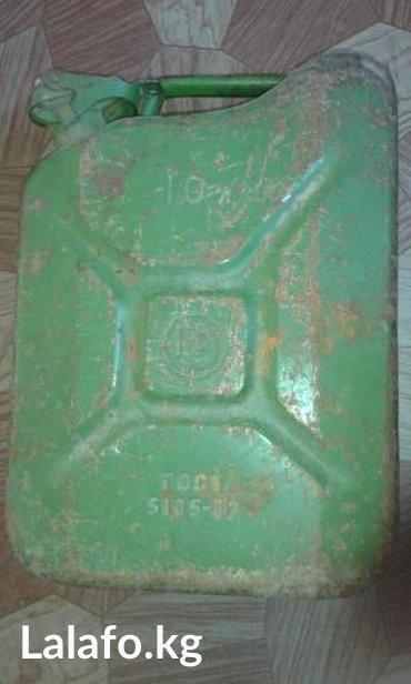 Продаю канистру советскую 600 сом, 10 литров, металл. в Бишкек