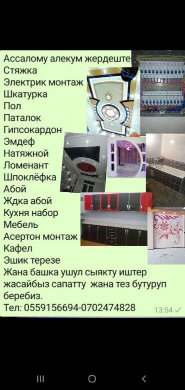 Работа - Ала-Бука: Евро ремот жасайбыс кыргызстандын бардык аймактарында до кулуч