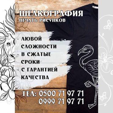 шелкография бишкек in Кыргызстан | БАШКА АДИСТИКТЕР: Шелкография, Сублимациялык (дисперсиялык) басып чыгаруу | Кийим, Пакеттер, Плакаттар | Дизайнды иштеп чыгуу