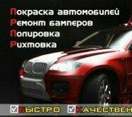 Покраска авто, ремонт бамперов, в Бишкек