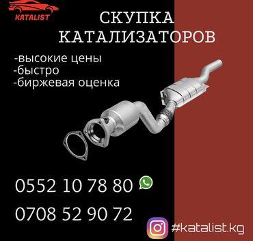 Автозапчасти и аксессуары - Бишкек: Катализатор катал katal скупка католизаторов скупка