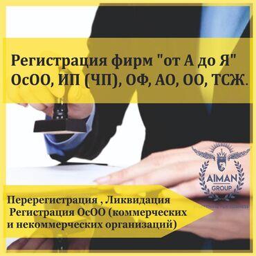 помогу деньгами бишкек in Кыргызстан | ИНТЕРНЕТ РЕКЛАМА: Регистрировать ИП или ОсОО быстро и с гарантированным ПОЛОЖИТЕЛЬНЫМ