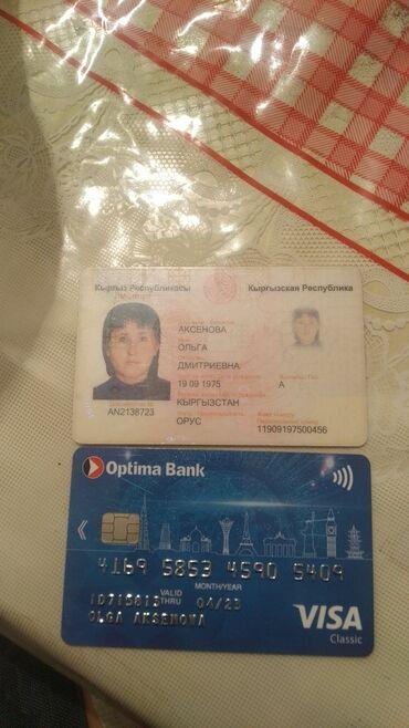 Находки, отдам даром - Новопавловка: Найдено паспорт и карточка позвоните пожалуйста