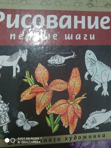 Продаю учебники в хорошем состоянии