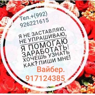 Маркетинг, реклама, PR в Таджикистан: Пишите в вайбер +(992)