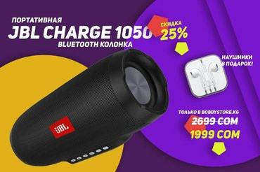 Портативная Bluetooth колонка JBL Charge 1050 от в Бишкек