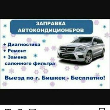Заправка автокондиционеров всех в Бишкек